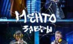 Ментозавры сериал 2020 (2021) смотреть онлайн