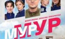 Мур Мур 8 серия сериал (2020) 2021 смотреть онлайн бесплатно все серии