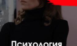 Психология преступления 5. Дуэль сериал 2021 смотреть онлайн