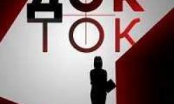 Шоу Док Ток от 12.05.2021 сегодняшний выпуск смотреть онлайн