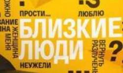 Близкие люди от 13.05.2021 смотреть онлайн бесплатно