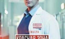Красная зона 1-44 серия сериал 2021 НТВ смотреть онлайн