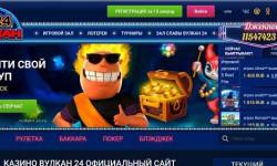 Онлайн клуб Вулкан 24 бесплатно и без регистрации