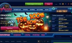 Вулкан 24 с бесплатными онлайн автоматами в игровом казино без регистрации