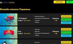 Онлайн казино в Украине: рейтинг бесплатных сайтов без регистрации
