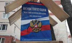 Когда состоится голосование по изменениям в Конституцию РФ: 24 июня или в июле 2020