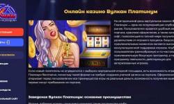 Официальный сайт казино Вулкан Россия без регистрации и депозита