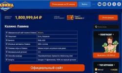 Онлайн казино Лавина бесплатно и без регистрации