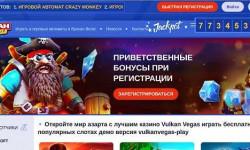 Вулкан Вегас — официальный сайт с бесплатными игровыми автоматами